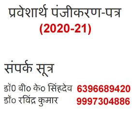 Shri Bhagwan Das Adarsh Sanskrit Mahavidyalaya, Haridwar